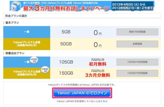 スクリーンショット_2013-04-18_2.17.32