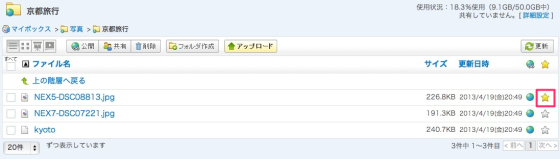スクリーンショット_2013-05-09_20.14.56