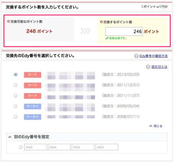 スクリーンショット_2013-05-13_17.22.38