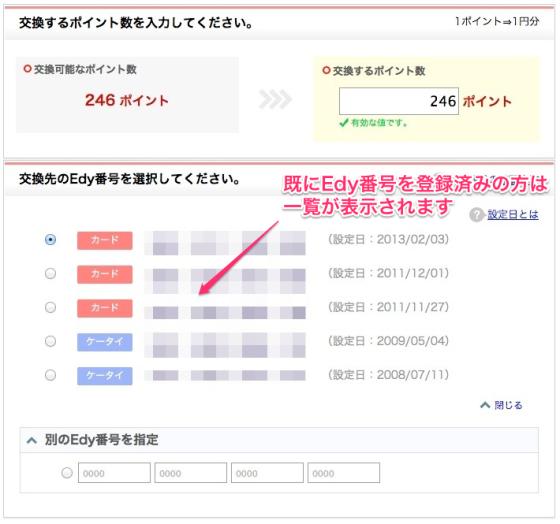 スクリーンショット_2013-05-13_17.22.39