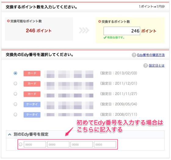 スクリーンショット_2013-05-13_17.22.40