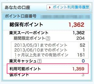 スクリーンショット_2013-05-13_17.57.47