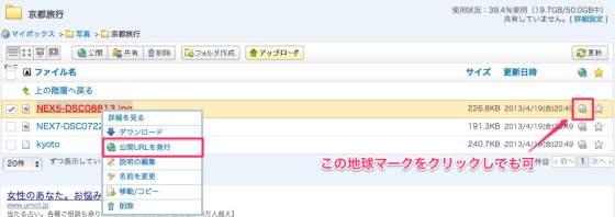 スクリーンショット_2013-05-16_19.50.07