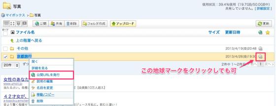 スクリーンショット_2013-05-16_19.55.27
