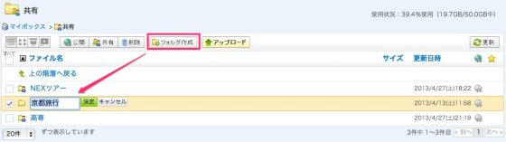 スクリーンショット_2013-05-16_22.29.59