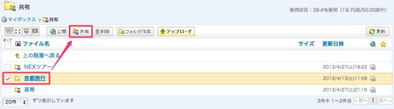 スクリーンショット_2013-05-16_22.31.44