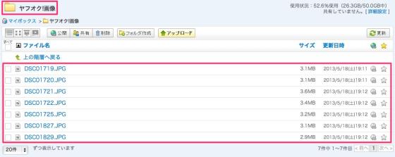 スクリーンショット_2013-05-18_19.13.16