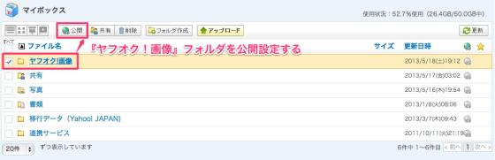 スクリーンショット_2013-05-18_19.14.50