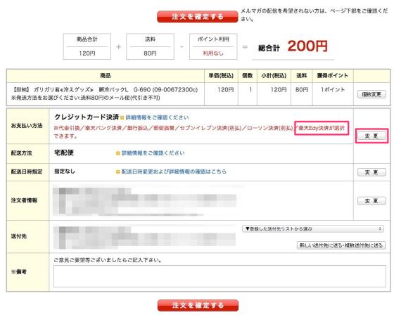 スクリーンショット_2013-05-23_22.26.57