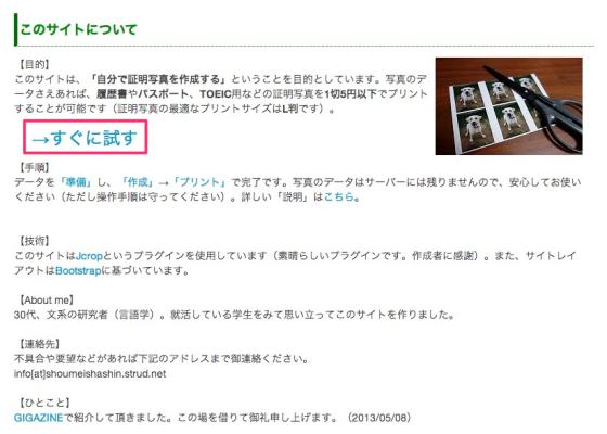 スクリーンショット_2013-05-23_23.09.07