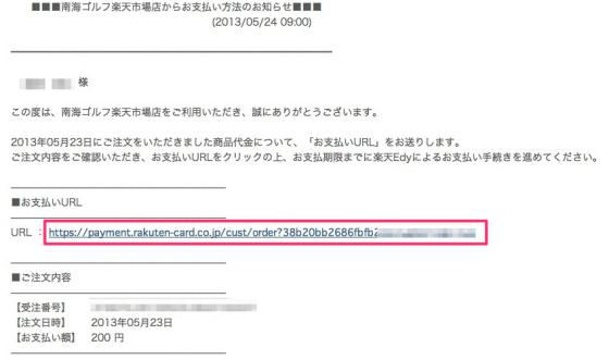 スクリーンショット_2013-05-24_22.36.31
