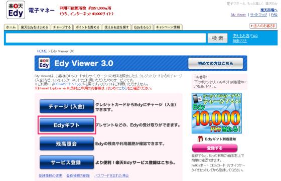 Edyview