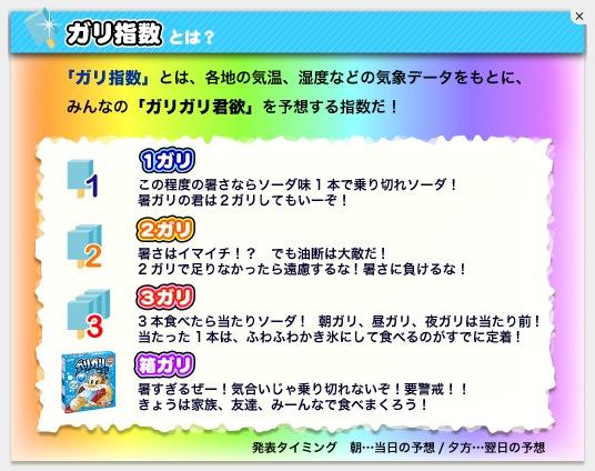 スクリーンショット 2013-06-18 18.55.21