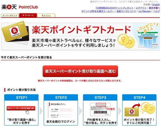 スクリーンショット 2013-06-22 4.48.14