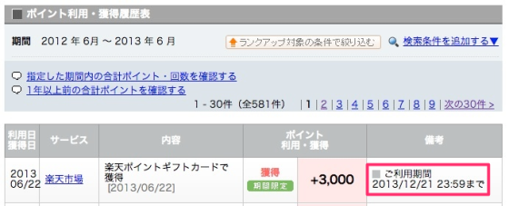 スクリーンショット_2013-06-22_6.25.42