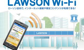 lawson-wifi