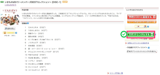 スクリーンショット_2013-06-22_8.28.42