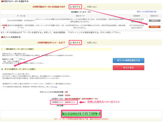 スクリーンショット_2013-06-22_8.35.38