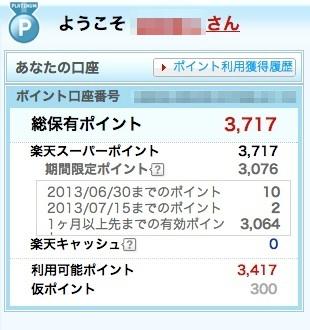 スクリーンショット_2013-06-22_9.52.45