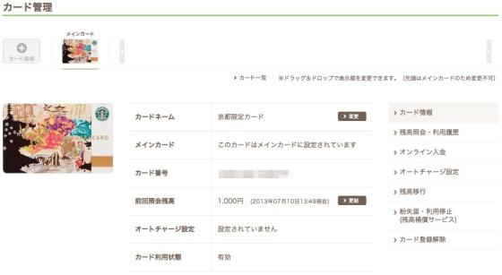 スクリーンショット_2013-07-12_3.30.401