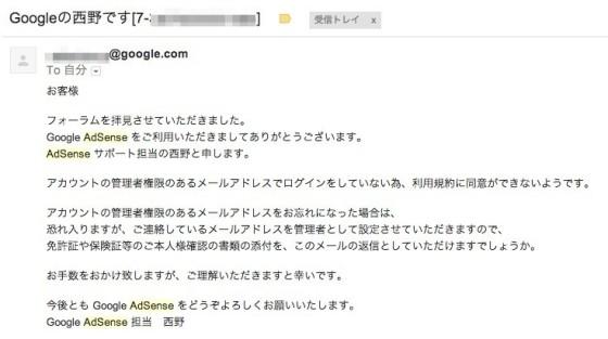GoogleAdSense5