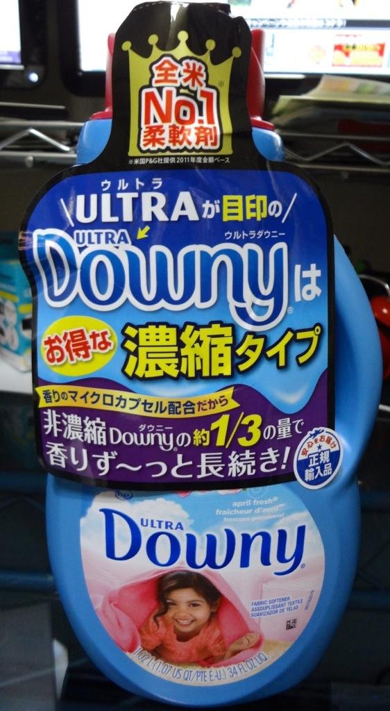 UltraDowney-Aprilfresh1DSC01311
