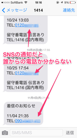 absence-notice-sms-name-1