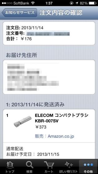 amazon-mobile-1