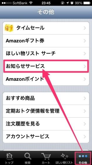 amazon-mobile-2