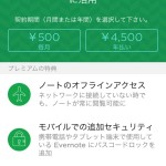 evernote-premium-iphone-12