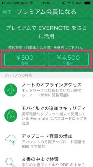 evernote-premium-iphone-3