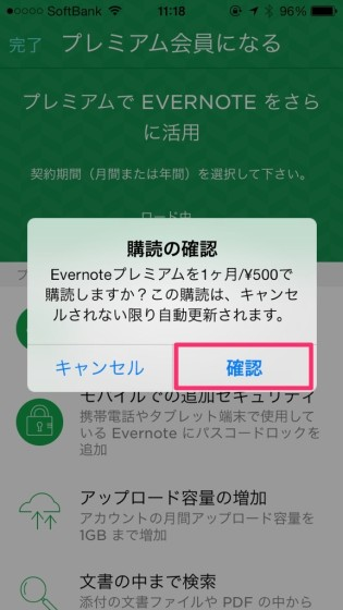 evernote-premium-iphone-4