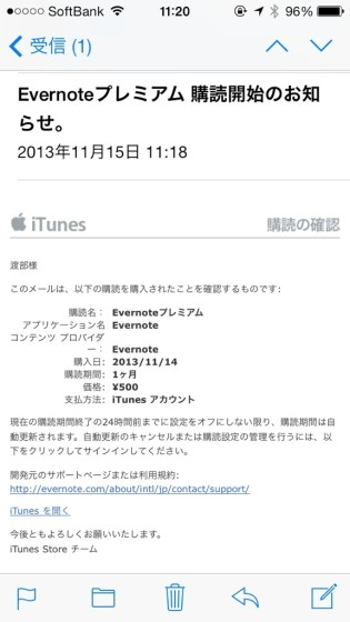 evernote-premium-iphone-6