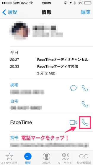 face-time-audio-3