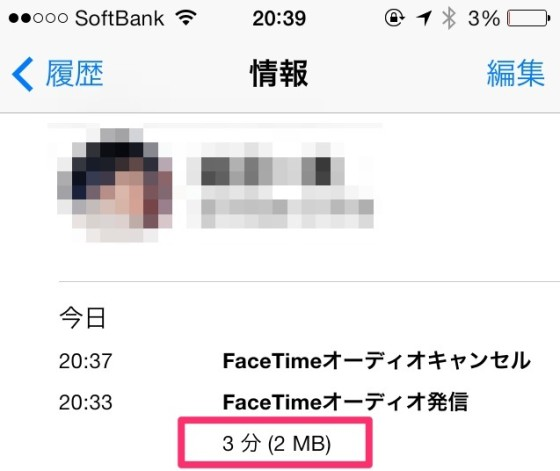 face-time-audio-5
