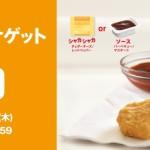 mcdonalds-chicken-mac-nugget-100yen