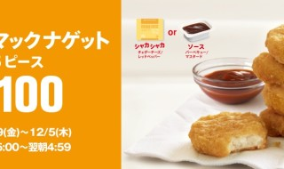 mcdonalds-chicken-mac-nugget-100yen