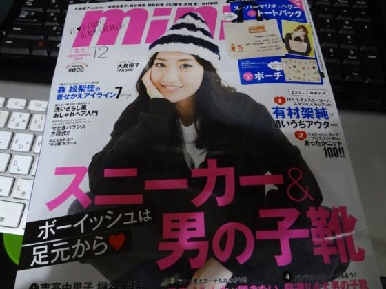 mini-mario-bag1DSC01368