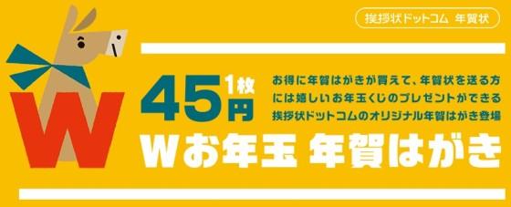 new-year-postcard-45-yen-1