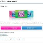 online-itunes-code-2
