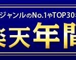 rakuten-ranking2013-1