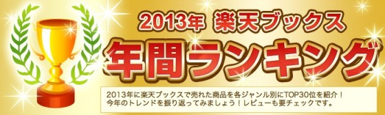 rakuten-ranking2013-3