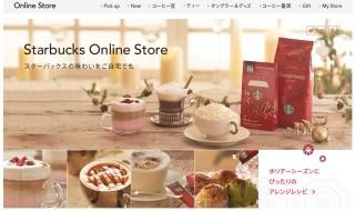 starbucks-online- store-1