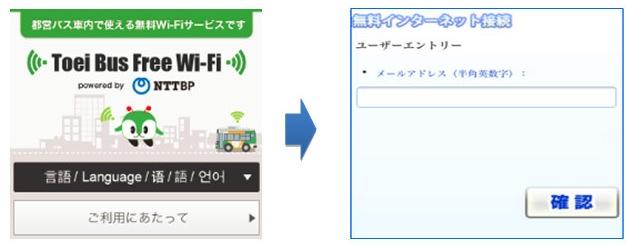 toei-bus-free-wi-fi-2