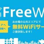 tokyo-odaiba-free-wifi-1