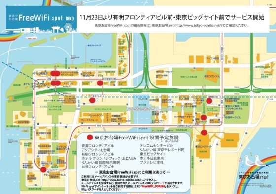 tokyo-odaiba-free-wifi-2