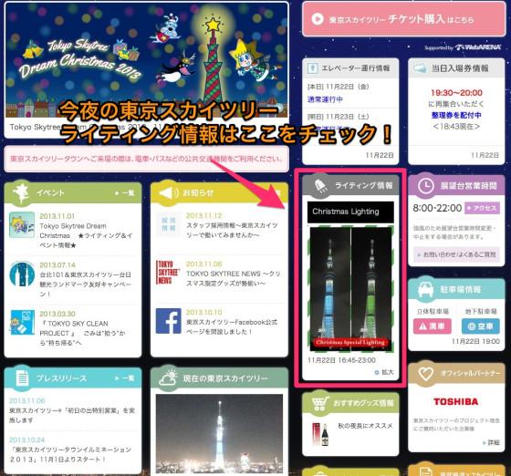 tokyo-sky-tree-2