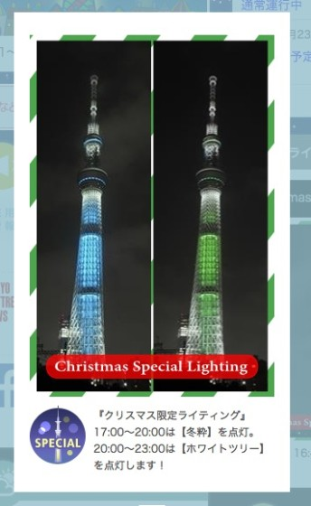 tokyo-sky-tree-3