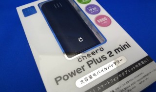 cheero-power-plus-2-mini-1DSC01559