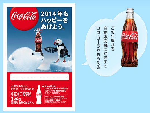 coca-cola-happy-gift-new-years-card-1